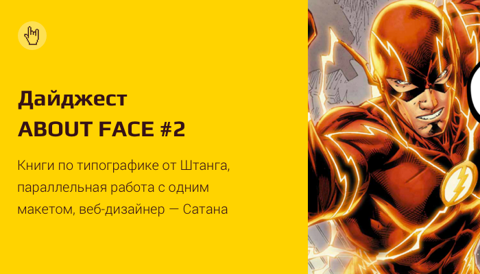 About face 2
